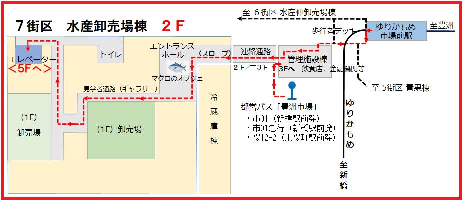 Toyosujyounaimap2F